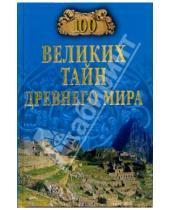 Картинка к книге Николаевич Николай Непомнящий - 100 великих тайн Древнего мира