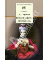 Картинка к книге Сергеевич Александр Пушкин - Повести Белкина. Пиковая дама