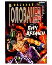 Картинка к книге Васильевич Василий Головачев - Бич времен: Фантастический роман