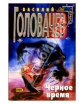Картинка к книге Васильевич Василий Головачев - Черное время: Фантастический роман