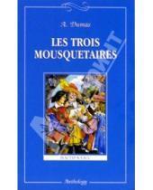 Картинка к книге Alexandre Dumas - Les Trois Mousquetaires