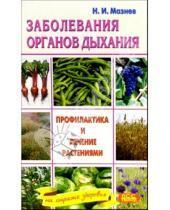 Картинка к книге Иванович Николай Мазнев - Заболевания органов дыхания. Профилактика и лечение растениями