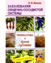 Картинка к книге Иванович Николай Мазнев - Заболевания сердечно-сосудистой системы. Профилактика и лечение растениями