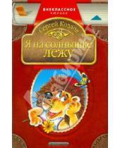 Картинка к книге Григорьевич Сергей Козлов - Я на солнышке лежу: Стихи