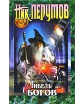 Картинка к книге Ник Перумов - Гибель богов. Хроники Хьёрварда. Книга первая