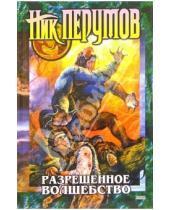 Картинка к книге Ник Перумов - Разрешенное волшебство
