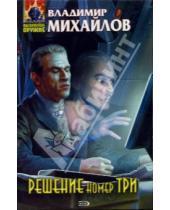 Картинка к книге Владимир Михайлов - Решение номер три: Избранные произведения