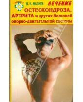 Картинка к книге Иванович Николай Мазнев - Лечение остеохондроза, артрита и других заболеваний опорно-двигательной системы