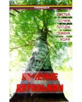 Картинка к книге Дмитриевич Виктор Казьмин - Лечение деревьями. Листья, почки, плоды, семена, кора