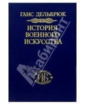 Картинка к книге Ганс Дельбрюк - История военного искусства. В 4-х томах. Том 3