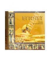 "Картинка к книге Veld - 7547 Фотоальбом FB ""Египет. Альбом путешественника"""