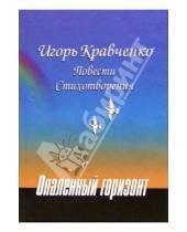 Картинка к книге Георгиевич Игорь Кравченко - Опаленный горизонт: Повести. Стихотворения