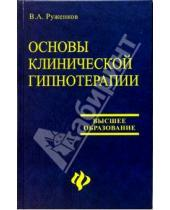 Картинка к книге Александрович Виктор Руженков Виктор, Руженков - Основы клинической гипнотерапии