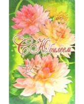 Картинка к книге Стезя - 3КТ-183/С юбилеем/открытка вырубка двойная