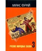 Картинка к книге Макс Фрай - Русские инородные сказки-3