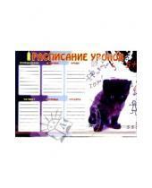 Картинка к книге Феникс+ - Расписание уроков 3840 (котенок)