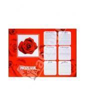 Картинка к книге Феникс+ - Расписание уроков 3825 (розы)