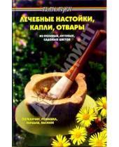 Картинка к книге Дмитриевич Виктор Казьмин - Лечебные настойки, капли, отвары