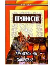 Картинка к книге Дмитриевич Виктор Казьмин - Пряности. Лечитесь на здоровье!