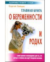 Картинка к книге Михайлович Сергей Зайцев - Главная книга о беременности и родах