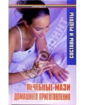 Картинка к книге Дмитриевич Виктор Казьмин - Лечебные мази домашнего приготовления: Составы и рецепты