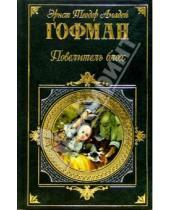 Картинка к книге Амадей Теодор Эрнст Гофман - Повелитель блох: Повести, роман