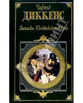 Картинка к книге Чарльз Диккенс - Записки Пиквикского клуба: Роман