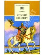 Картинка к книге Школьная библиотека - Русские богатыри. Былины, героические сказки