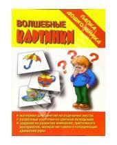 Картинка к книге Папка дошкольника - Папка дошкольника: Волшебные картинки