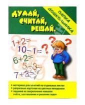 Картинка к книге Папка дошкольника - Папка дошкольника: Думай, считай, решай