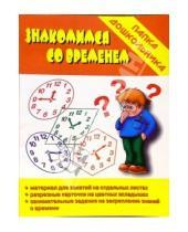 Картинка к книге Папка дошкольника - Папка дошкольника: Знакомимся со временем