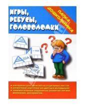 Картинка к книге Папка дошкольника - Папка дошкольника: Игры, ребусы, головоломки