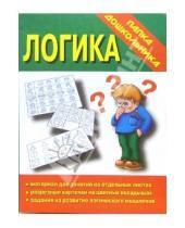 Картинка к книге Папка дошкольника - Папка дошкольника: Логика