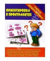 Картинка к книге Папка дошкольника - Папка дошкольника: Ориентировка в пространстве