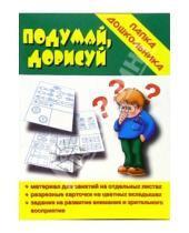 Картинка к книге Папка дошкольника - Папка дошкольника: Подумай, дорисуй