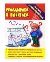 Картинка к книге Папка дошкольника - Папка дошкольника: Складываем и вычитаем
