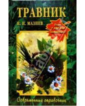 Картинка к книге Иванович Николай Мазнев - Травник для всей семьи