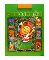 Картинка к книге Джанни Родари - Приключения Чиполлино в картинках: Сказка