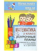 Картинка к книге С.В. Савинова - Математика. 2 класс: поурочные планы по учебнику М.И. Моро