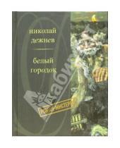 Картинка к книге Борисович Николай Дежнев - Белый городок: Роман-мистерия