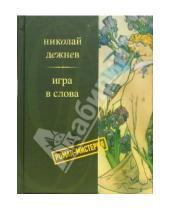 Картинка к книге Борисович Николай Дежнев - Игра в слова