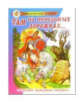 Картинка к книге Сказка за сказкой - Там на неведомых дорожках...