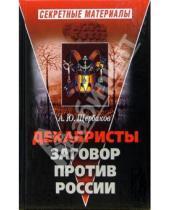 Картинка к книге Алексей Щербаков - Декабристы. Заговор против России