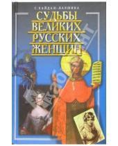 Картинка к книге Николаевна Светлана Кайдаш-Лакшина - Судьбы великих русских женщин
