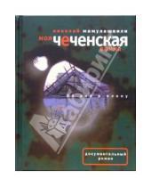Картинка к книге Васильевич Николай Мамулашвили - Моя чеченская война. 94 дня в плену