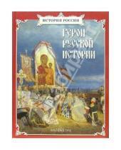 Картинка к книге Книги по истории и культуре - Герои русской истории
