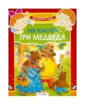 Картинка к книге Николаевич Лев Толстой - Три медведя: Сказка
