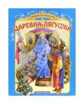 Картинка к книге Сказка за сказкой - Царевна-лягушка