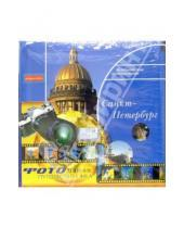 Картинка к книге Незабываемые путешествия - Фотодневник: Санкт-Петербург/144 фото