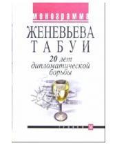 Картинка к книге Табуи Женевьева - 20 лет дипломатической борьбы